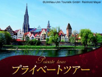 【プライベートツアー】 日本語ガイドと専用車で行く ウルムとアウグスブルク、シュタイフ博物館