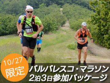世界遺産ランゲの丘を走る バルバレスコ・マラソン2泊3日