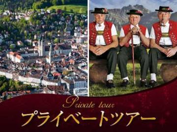 【プライベートツアー】 セットでお得!日本語ガイドがご案内 午前ザンクト・ガレンと午後アッペンツェル観光