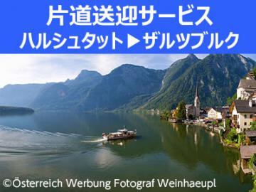 【片道送迎サービス】ハルシュタットからザルツブルクへ