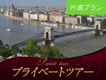 【プライベートツアー】 国鉄最速レイルジェットで行く!ブダペスト観光 ~世界遺産を巡るハイライト~【ブダペストで終了プラン】
