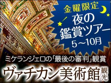 日本語ガイドと夜のヴァチカン美術館観光 システィーナ礼拝堂も見学