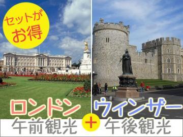 お得なセット!午前ロンドン市内観光+午後ウィンザー観光 ~ウィンザー城入場付き