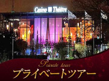 【プライベートツアー】専用車で行く フランス最大級のカジノ・リゾート「アンギャン=レ=バン」