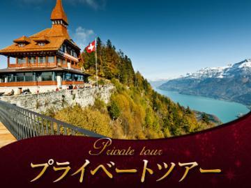 【プライベートツアー】 日本語ガイドと列車と船で行く トゥーン湖とハーダークルム展望台1日観光 ~パノラマランチ付