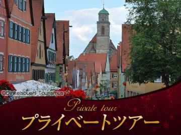 【プライベートツアー】 日本語ドライバーガイドと専用車で行く ロマンチック街道の旅1日観光 ローテンブルク発ミュンヘン着