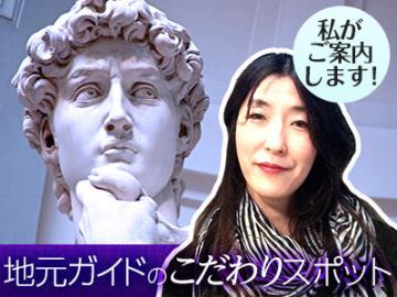 <<当サイト限定>> ガイド伊藤さんと行く 神のごとき巨匠ミケランジェロツアー