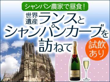 シャンパン農家で昼食! 世界遺産ランスとシャンパンセラー1日観光