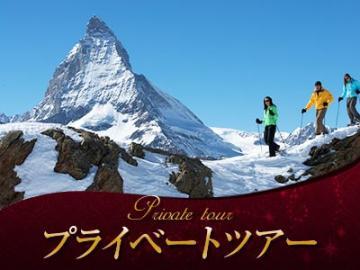 【プライベートツアー】 貸切日本語ハイキングガイドと歩く 冬のツェルマットパノラマトレイル ~ローテンボーデンからリッフェルベルク