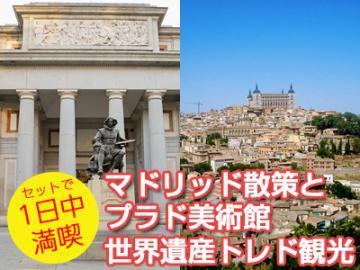 お得なセット 1日でマドリッド市内散策とプラド美術館、世界遺産トレド観光