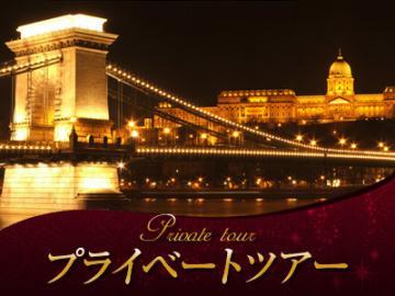 【プライベートツアー】 日本語アシスタント+プライベート送迎付 ドナウ川ナイトクルーズ