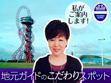 <<当サイト限定>> 2012オリンピック公認ガイド・鶴田さんと行くオリンピックパーク現在・過去・未来ツアー