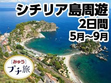 ファヴィニャーナ島とシチリア島周遊2日間【5月~9月 限定日催行】