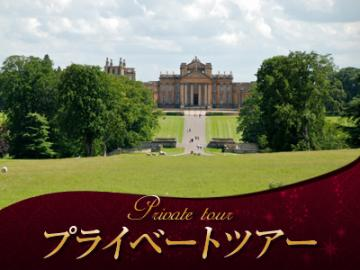 【プライベートツアー】 世界遺産ブレナム宮殿、バンプトンとアウトレットショッピング