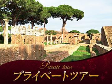 【プライベートツアー】専用車で行くオスティア・アンティカ遺跡半日観光~消えたローマの古代都市