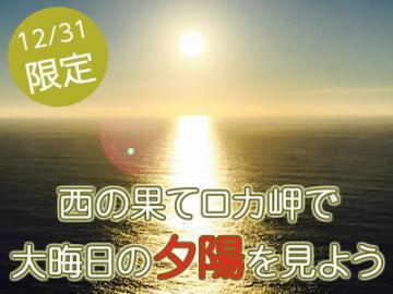 大晦日に沈む最西端の夕陽 ロカ岬の夕陽を眺めて1年を締めくくろう!