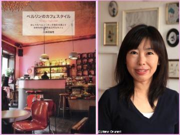 「歩いてまわる小さなベルリン」著者・久保田由希さんと行く 午前ウォーキングツアー ベルリンのカフェ、雑貨屋めぐり