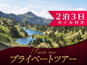 【プライベートツアー】 ピレネーを歩こう!~山岳ガイド(英語)と手軽にハイキング