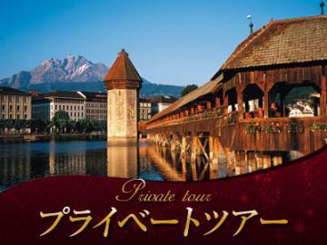 【プライベートツアー】 日本語ガイドとルツェルンを散策 ~絶景ホテルでのティータイム付