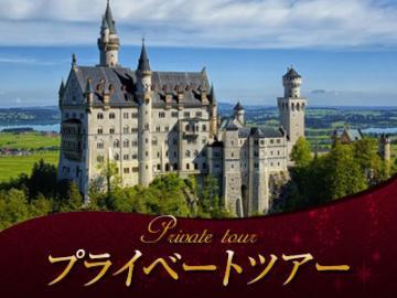 【プライベートツアー】ノイシュヴァンシュタイン城とローテンブルク1日観光