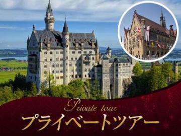 【プライベートツアー】日本語ドライバーガイドと専用車で行く ノイシュヴァンシュタイン城と世界一高い大聖堂ウルム シュトゥットガルト発フュッセン着