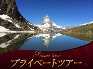 【プライベートツアー】ベストシーズンに行く リッフェルベルク半日ハイキング