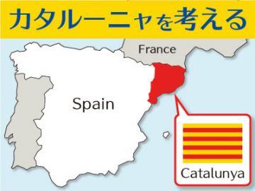 [みゅう]ゼミ カタルーニャを考える 午後ウォーキング