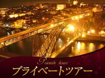 【プライベートツアー】 民族歌謡ファドとパノラミックドライブ