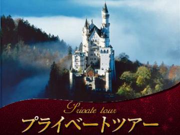 【プライベートツアー】 日本語ガイドと専用車で行く ノイシュヴァンシュタイン城、リンダーホーフ城とヴィース教会1日観光