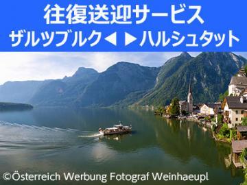 【往復送迎サービス】 世界遺産 ハルシュタットへ