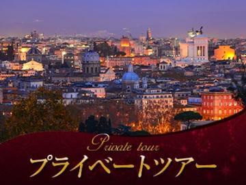 【プライベートツアー】ミシュラン掲載レストランでの夕食&ローマの夜景観賞