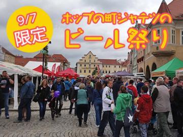 【プライベートツアー】 9月7日限定 日本語ガイドと専用車で行くホップの町ジャテツのビール祭り ~ビール大国チェコで出来たてビールを大満喫!
