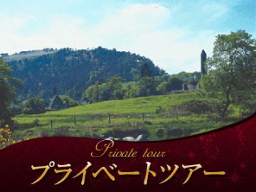 【プライベートツアー】日本語ガイドと専用車で行く 「7つの教会の町」グレンダロッホ午前観光 ~大自然ウィックロウ渓谷の聖地!