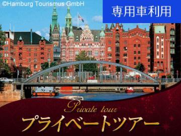【プライベートツアー】 日本語ドライバーガイドと専用車で行くハンブルク市内半日観光
