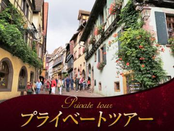 【プライベートツアー】 アルザスの可愛い村めぐり1日観光