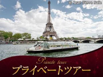 【プライベートツアー】 カメラのプロとバトビュスで行く 世界遺産・パリのセーヌ河岸 午前観光