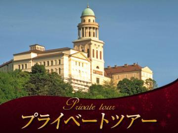 【プライベートツアー】 世界遺産パンノンハルマ大修道院 ~絶景パノラマレストランでのランチ付