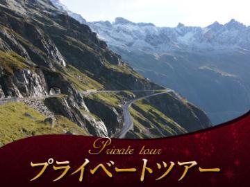 【プライベートツアー】 日本語ドライバーガイドと専用車で行く アルプス峠とフルカ山岳SLトレイン 1日観光