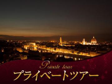 【プライベートツアー】2つの絶景スポットから望むフィレンツェの夜景 夕食付き