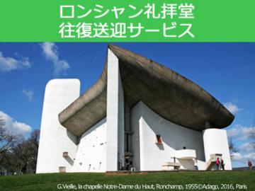 【プライベートツアー】専用車往復送迎 ル・コルビュジェ建築 ロンシャン礼拝堂