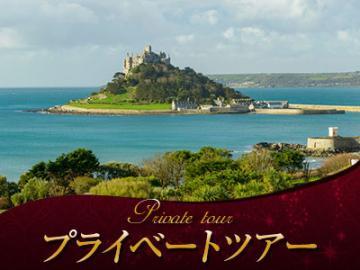 【プライベートツアー】 日本語ドライバーの専用車で行く 英国版「西洋の驚異」セント・マイケルズ・マウントとグラストンベリー【1泊2日(ホテル含まず)】