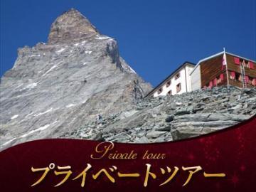 【プライベートツアー】貸切日本語ハイキングガイドと歩く1日 マッターホルンの登山基地ヘルンリ小屋へ! 健脚コース