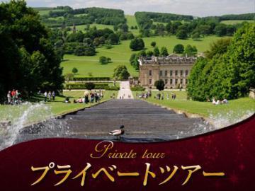 【プライベートツアー】 日本語ドライバーと専用車で行く リアル貴族の館チャッツワースハウスと陶器のふるさとでファクトリーショップめぐり1泊2日 ~産業革命発祥の地もチラ見