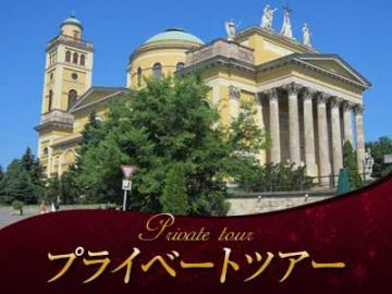 【プライベートツアー】日本語ガイドと専用車で行く ハンガリー随一のワインの産地エゲルでのワインと温泉体験