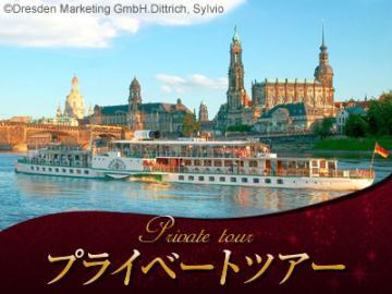 【プライベートツアー】 文化と芸術の都ドレスデンとマイセン1日観光
