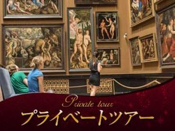 【プライベートツアー】 ウィーン美術史美術館午後観光 ~ヨーロッパ3大美術館!豪華なカフェでのケーキセット付き~