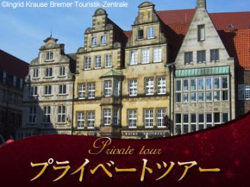 【プライベートツアー】 日本語ドライバーガイドと専用車で行く 世界遺産ブレーメンとリューネブルク 1日観光