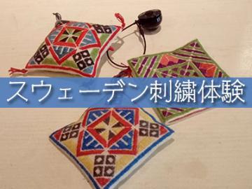 【プライベートツアー】北欧てしごと教室~刺繍作家に教わる!スウェーデン刺繍 日本語アシスタント付き