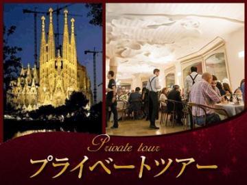【プライベートツアー】 世界遺産カサ・ミラでの満喫ディナーとサグラダ・ファミリアの夜景