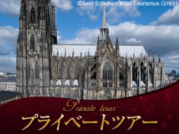 【プライベートツアー】 日本語ドライバーガイドと専用車で行く3つの世界遺産 ケルン大聖堂、アウグストゥスブルク城とアーヘン大聖堂 1日観光